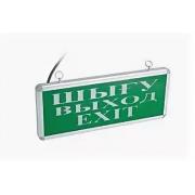 LED светильник ДБА EXIT 3W аварийный